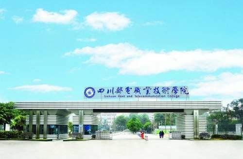 四川邮电职业技术学院