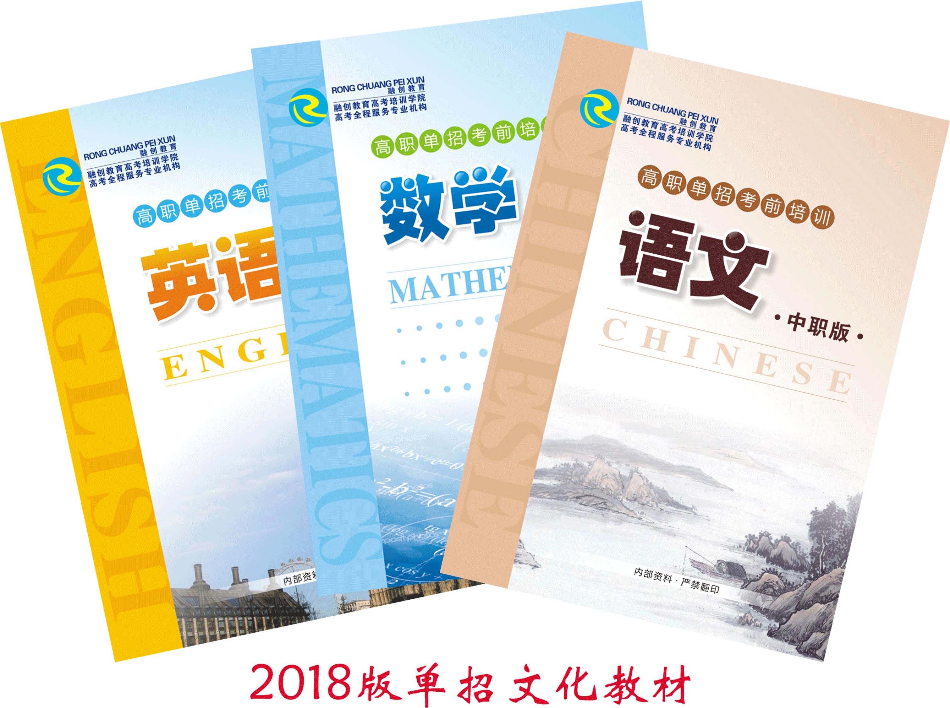 2018版单招文化教材-中职版