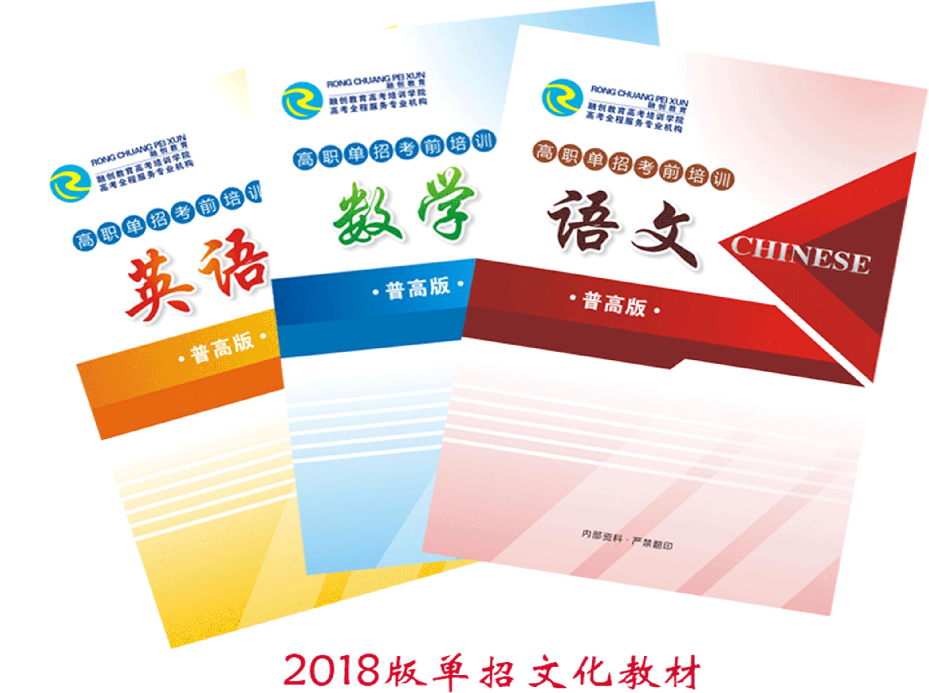 2018版单招文化教材-普高版
