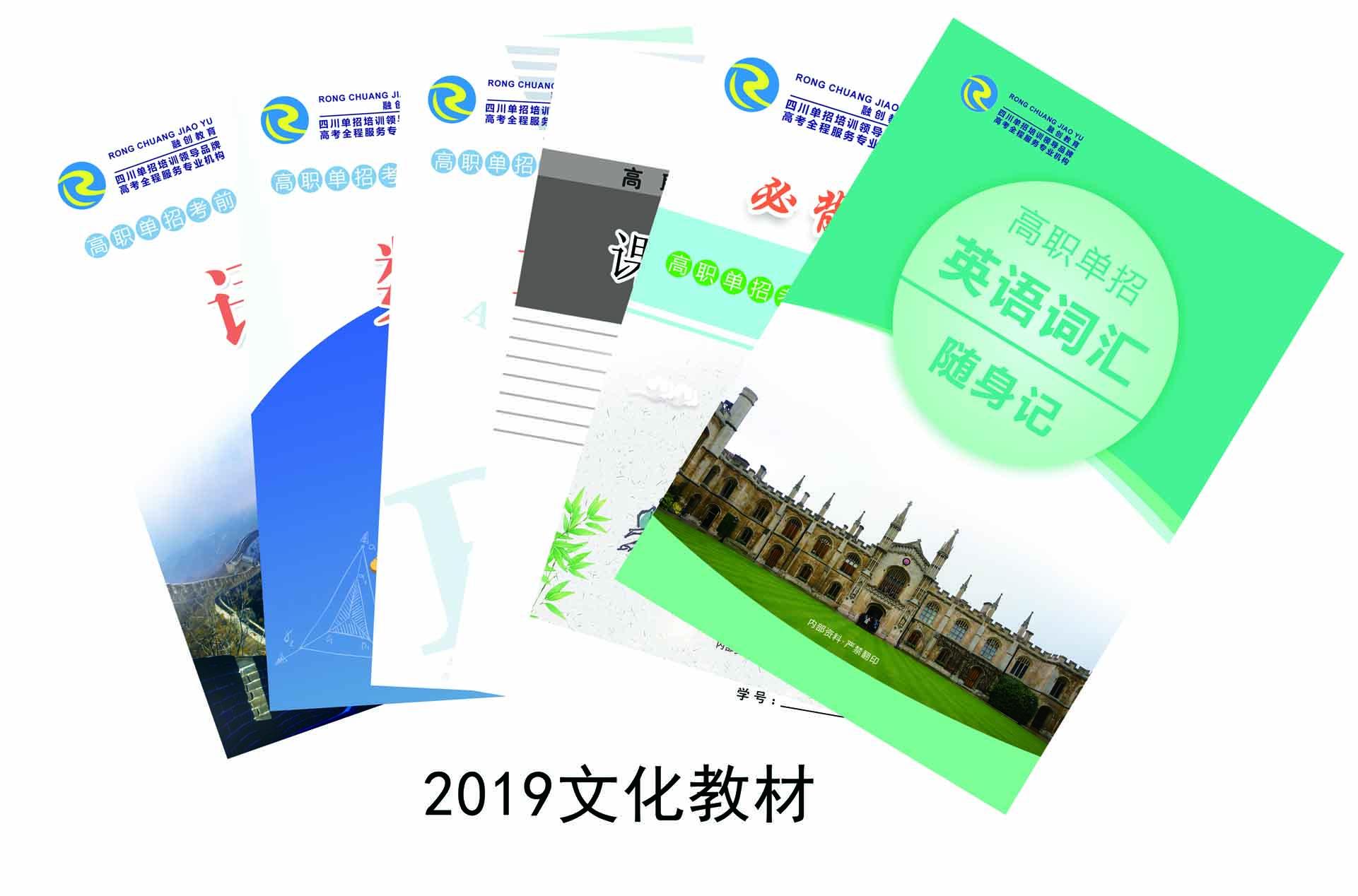 2019版单招文化教材-普高版