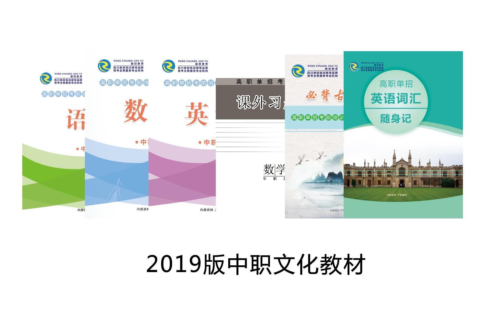 2019版单招文化教材-中职版