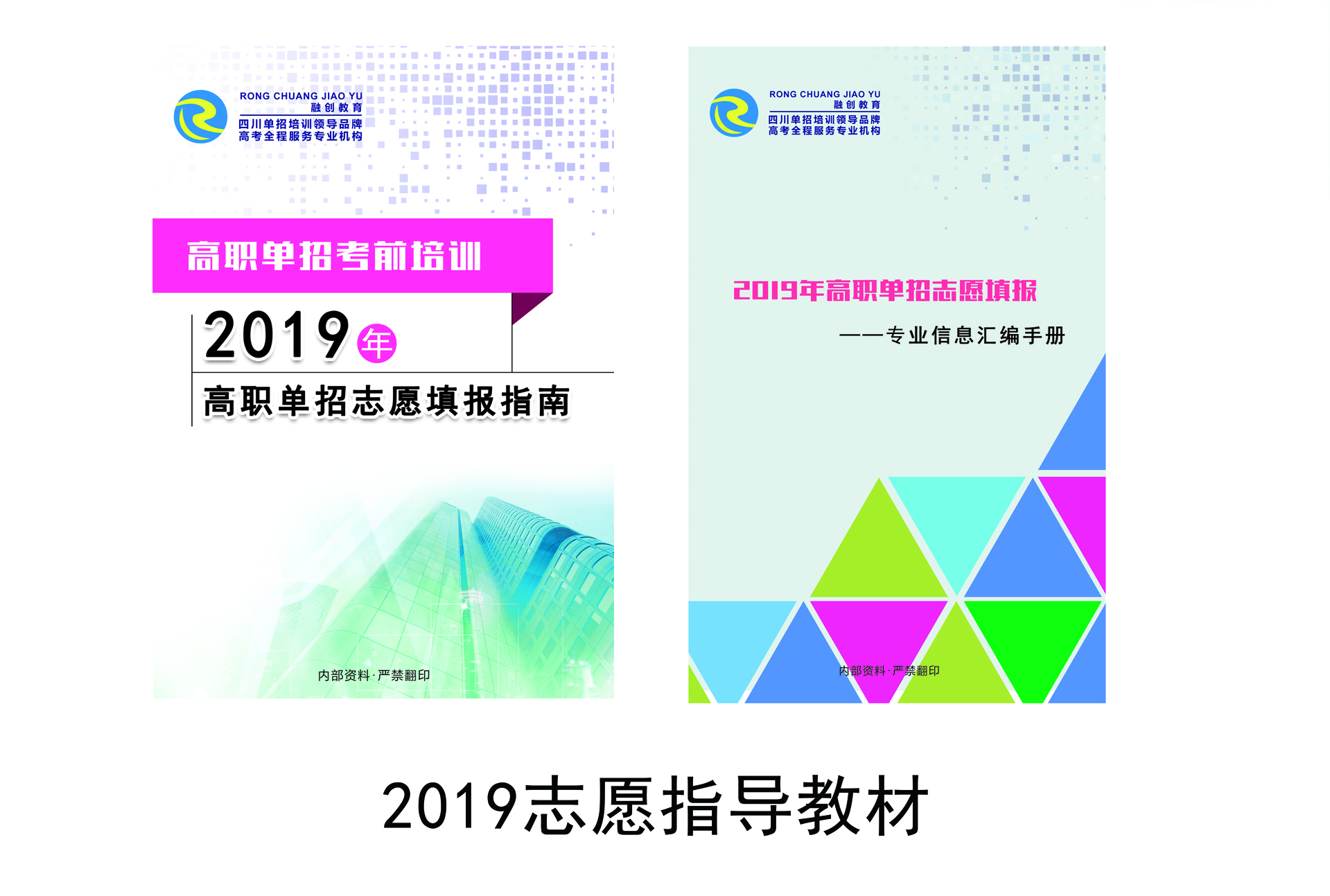 2019年单招志愿填报资料