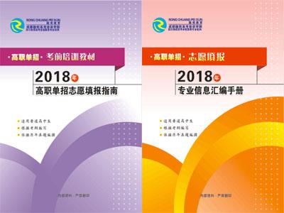 2018年单招志愿填报资料
