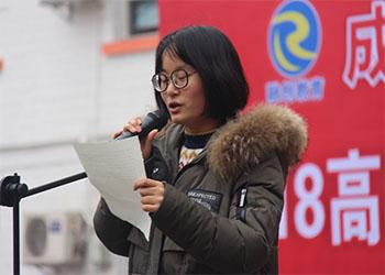2018届单招学生代表讲话