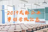 2019成都公办单招学校汇总大全