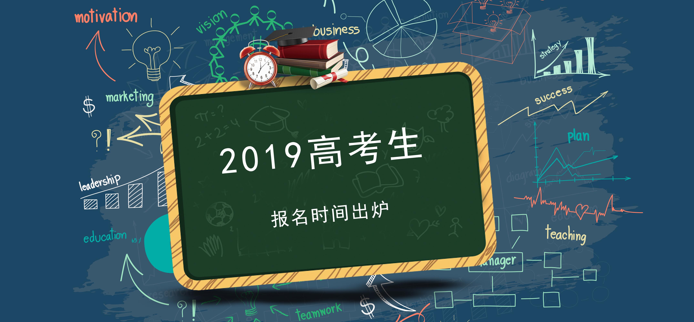 2019单招同学请注意,切勿错过2019高考报名时间!