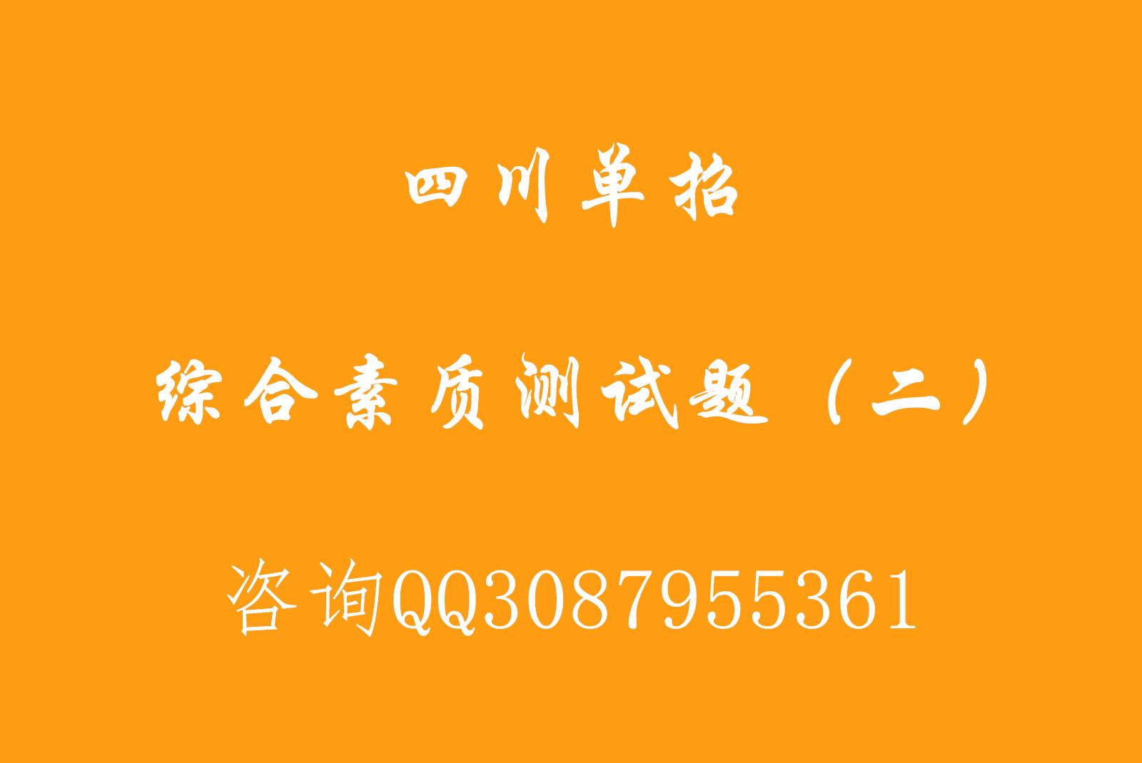四川单招综合素质测试题(二)