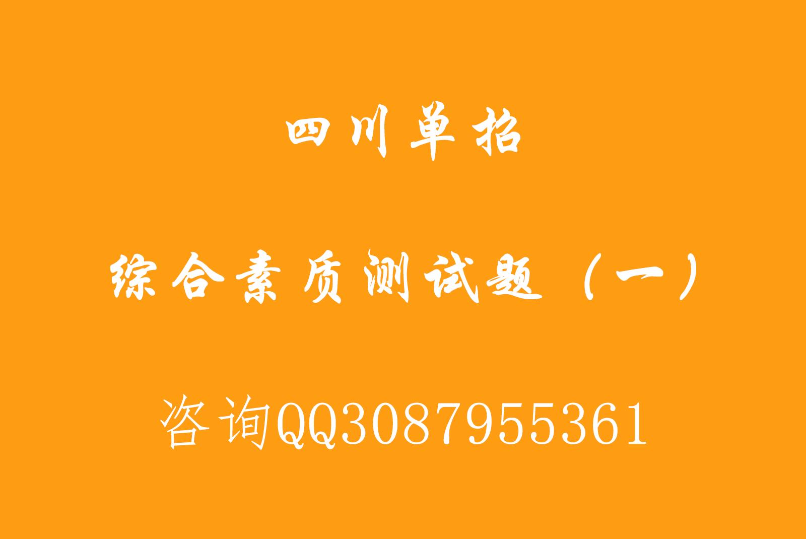 四川单招综合素质测试题(一)