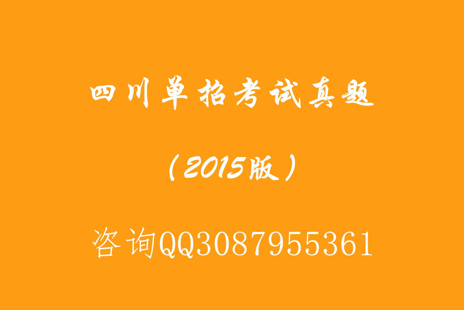 四川单招考试真题(2015版)
