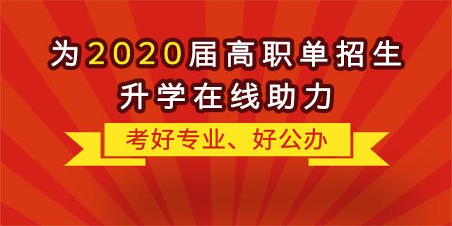 """""""融职典""""为2020届高职单招生升学""""在线助力""""!"""